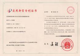 光芒-蓝金钢专利证书