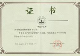 光芒-中华环境保护基金会绿色产品奖