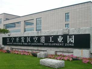 光芒-南京空港经济开发区案例